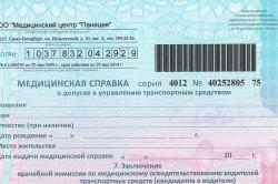 Получуение справки о допуске к трнспортному средству после лишения прав