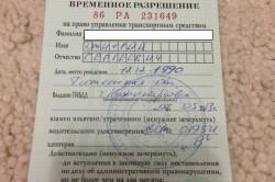 Временное разрешение на временное разрешение на управление транспортным средством