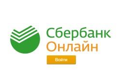 Автопогашение штрафов ГИБДД через Сбербанк Онлайн