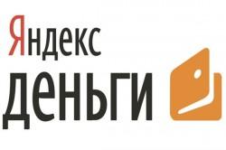 Оплата штрафа с помощью Яндекс денег