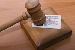 Амнистия на возвращение прав