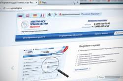 Получение информации о штрафах на портале госуслуг