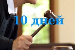10 дней на обжалование протокола ГАИ в суде