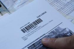 Получение квитанций об оплате штрафов по почте