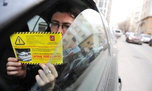 Получение штрафов за неправильную парковку