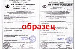 Образец сертификата соответствия