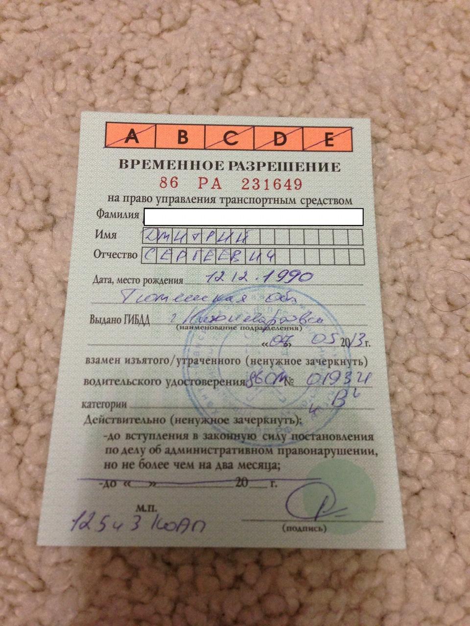 Временное водительское удостоверение образец заполнения как